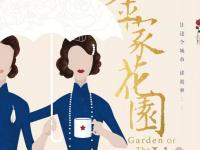 2020话剧《金家花园》杭州站演出安排及售票方法