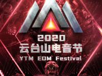 2020云台山电音节购票攻略(时间、地点、票价)