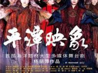 2020杨丽萍舞剧《平潭映象》深圳站(时间、地点、门票价格、座位图)信息