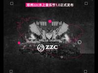 郑州ZZC水上音乐节观演攻略(时间+地点+价格+嘉宾)大放送