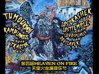 HeavenonFire天堂火金属音乐节时间、地点、门票价格信息一览