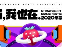 2020阜新草莓音乐节时间地点公布!