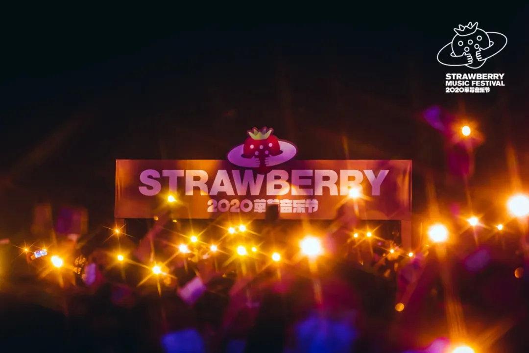 2021北京草莓音乐节即将震撼开启
