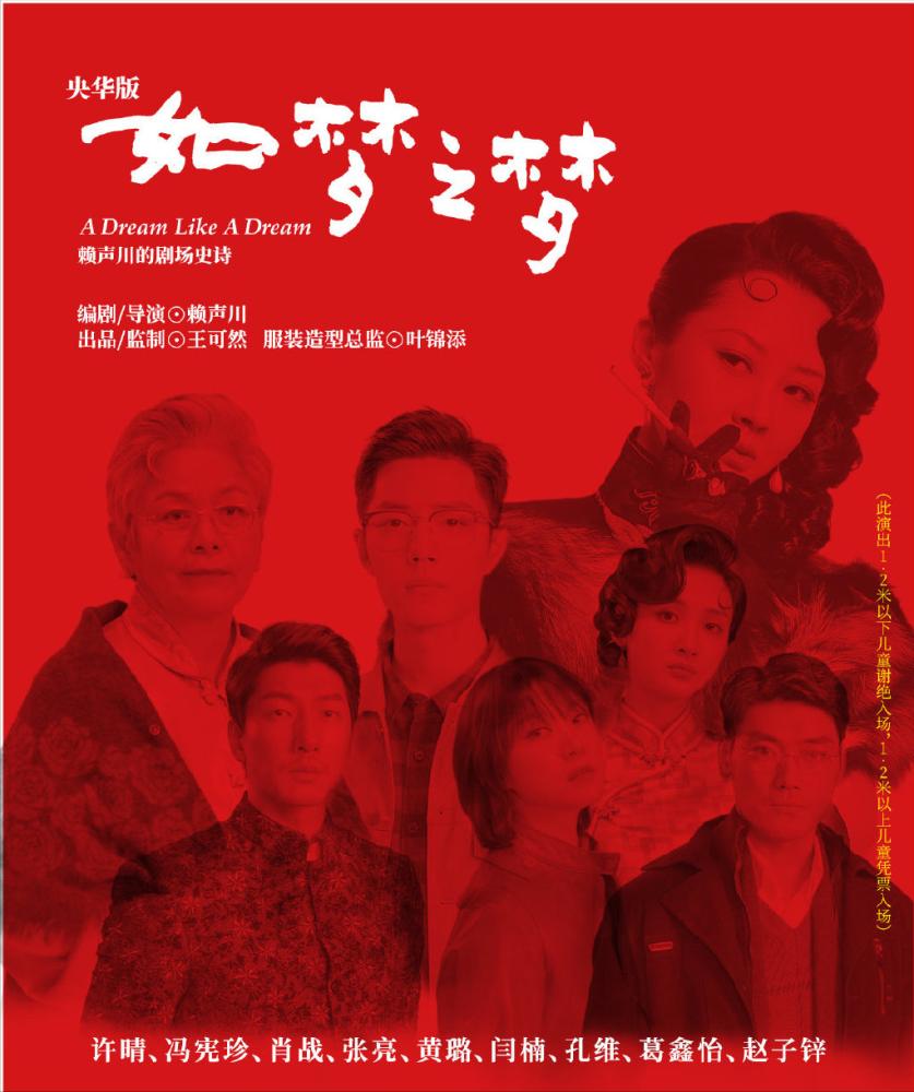 2021话剧《如梦之梦》郑州站演出时间安排公布