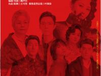 话剧《如梦之梦》深圳站2021演出安排公布