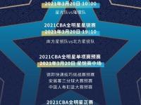 2021青岛CBA全明星赛攻略(时间+门票+名单+赛程)