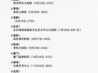 话剧《如梦之梦》青岛站2021演出时间:5月28日