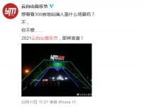2021云台山音乐节官宣啦 明星阵容即将公布