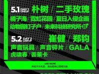 南京咪豆音乐节2021演出时间表/门票价格/阵容公布