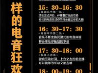 2021太原YOULO电音节时间、地点、门票价格公布